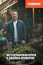 Серіал «Вегетарианская кухня с Джейми Оливером» (2019 – ...)