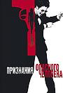 Фильм «Признания опасного человека» (2002)