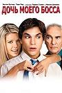 Фильм «Дочь моего босса» (2003)