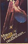 Фильм «Мама, родная, любимая...» (1987)
