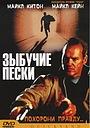 Фильм «Зыбучие пески» (2002)