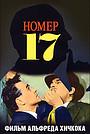 Фильм «Номер семнадцать» (1932)