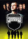 Сериал «Убойная сила» (2000 – 2005)