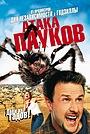 Фильм «Атака пауков» (2002)