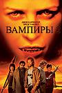 Фильм «Вампиры 2: День мертвых» (2001)