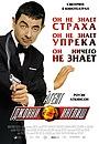 Фильм «Агент Джонни Инглиш» (2003)