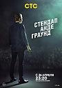 Сериал «Стендап андеграунд» (2019 – ...)