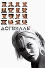 Фильм «Догвилль» (2003)