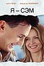 Фильм «Я – Сэм» (2001)