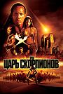 Фильм «Царь скорпионов» (2002)