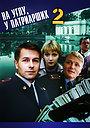 Сериал «На углу, у Патриарших 2» (2001)