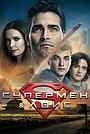 Сериал «Супермен и Лоис» (2021 – ...)