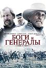 Фильм «Боги и генералы» (2003)