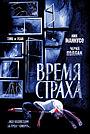 Фільм «Час страху» (2002)