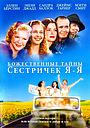 Фильм «Божественные тайны сестричек Я-Я» (2002)