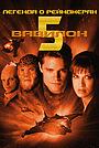 Фильм «Вавилон 5: Легенда о Рейнджерах: Жить и умереть в сиянии звезд» (2002)