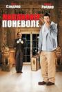Фильм «Миллионер поневоле» (2002)