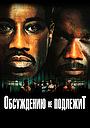 Фильм «Обсуждению не подлежит» (2002)