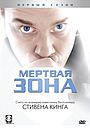 Сериал «Мертвая зона» (2002 – 2007)