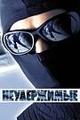 Фильм «Неудержимые» (2002)
