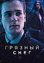 Сериал «Грязный снег» (2019)