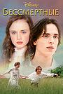 Фильм «Бессмертные» (2002)