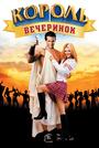 Фильм «Король вечеринок» (2001)