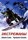 Фильм «Экстремалы» (2002)