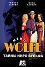 Сериал «Тайны Ниро Вульфа» (2001 – 2002)