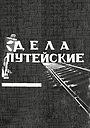 Фильм «Дела путейские» (1933)
