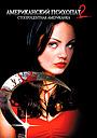 Фильм «Американский психопат 2: Стопроцентная американка» (2002)