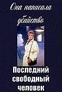 Фильм «Она написала убийство: Последний свободный человек» (2001)