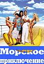 Фильм «Морское приключение» (2002)