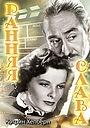 Фильм «Ранняя слава» (1933)