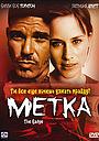 Фильм «Метка» (2002)