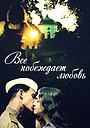 Фильм «Все побеждает любовь» (1987)
