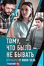 Фильм «Тому, что было – не бывать» (2021)