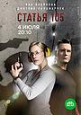 Сериал «Статья 105» (2021 – ...)