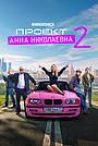Сериал «Проект «Анна Николаевна»» (2020 – ...)