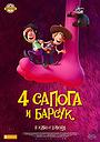 Мультфильм «4 сапога и барсук» (2020)
