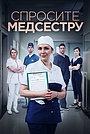 Сериал «Спросите медсестру» (2021)
