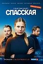 Сериал «Спасская» (2020 – 2021)
