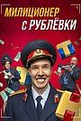 Сериал «Милиционер с Рублёвки» (2021 – ...)