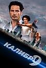 Фильм «Калибр 9» (2020)