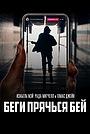 Фильм «Беги, прячься, бей» (2020)