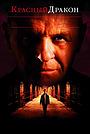 Фильм «Красный Дракон» (2002)