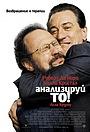 Фильм «Анализируй то» (2002)