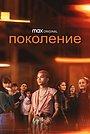 Сериал «Поколение» (2021)