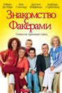 Фильм «Знакомство с Факерами» (2004)