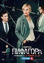 Сериал «Теорема Пифагора» (2020 – ...)